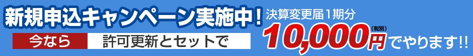 新規申込キャンペーン実施中 今なら許可更新とセットで決算変更届1期分価格税別10,000円