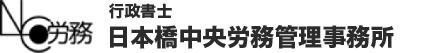 NC労務 建設業許可代行センター 河野順一 行政書士事務所